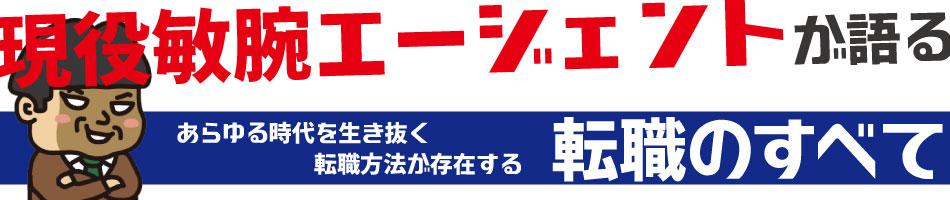 やりたいことと違った…日系企業から外資系企業へ転職成功した体験談